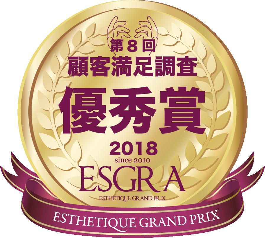 顧客満足調査 優秀賞 ESGRA 名護市エステmino